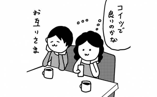 一人の相手と長く付き合うのは、つまらない?「倦怠期」【カレー沢薫 アクマの辞典】