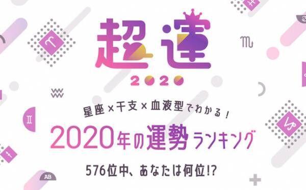 2020年運勢ランキング、あなたは何位? 「星座×血液型×干支」で占う『超運2020』