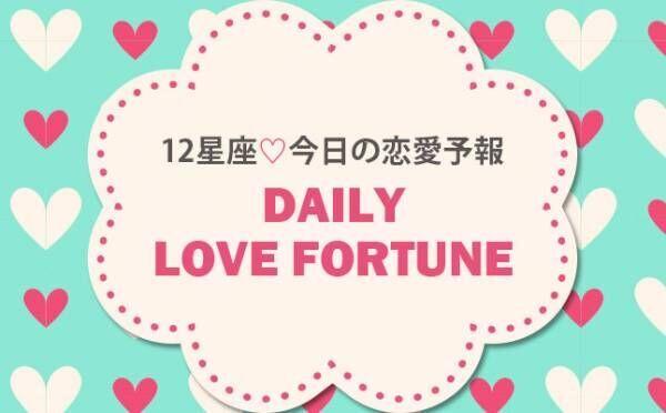 【12星座別☆今日の運勢】4月11日の恋愛運1位はおひつじ座!好きな人にアプローチするのに最適な日