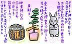 ひきこもり生活でも恋愛運アップ♡ 家にいながらリモート神社参拝で開運!