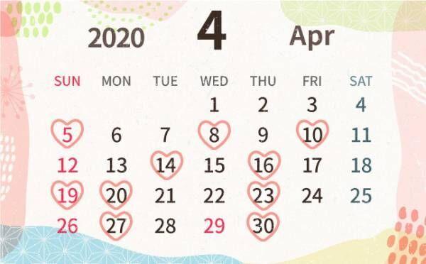 恋招き♡開運日カレンダー2020年4月