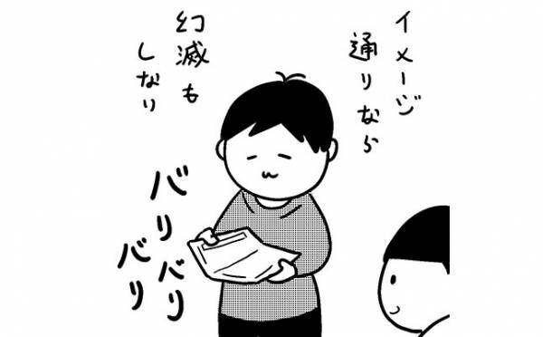 初デートでドン引き…たとえイケメンでも「幻滅」する瞬間【カレー沢薫 アクマの辞典】