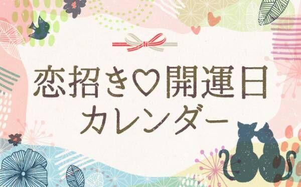 今月の幸運日|5月7日は、愛する人と深い絆で結ばれそうな日【恋招き♡開運日カレンダー】
