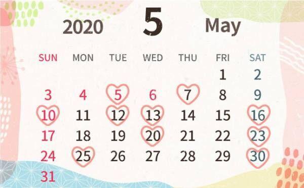 恋招き♡開運日カレンダー2020年5月