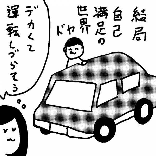 男が運転するもの、という価値観を押し付けるな!「ドライブデート」【カレー沢薫 アクマの辞典】