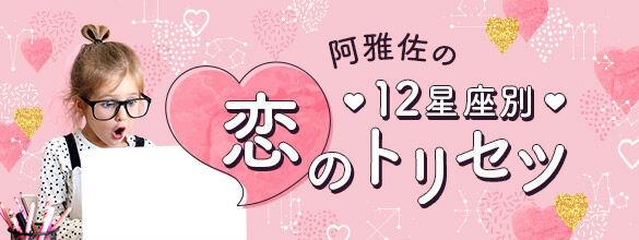 阿雅佐の12星座別・恋のトリセツ
