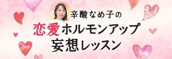 恋愛ホルモンアップ・妄想レッスン