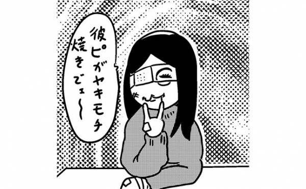 「やきもち」はカワイイけど、嫉妬深い彼女は重い!? その違いって…
