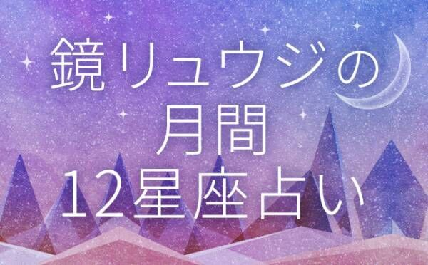 今月の占い /鏡リュウジの月間12星座占い (2021年3月11日〜2021年4月10日の占い)