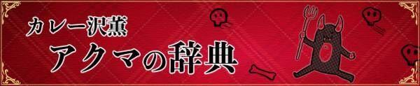 カレー沢薫「アクマの辞典」