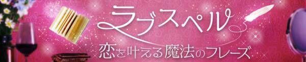 浅田悠介 ラブスペル~恋を叶える魔法のフレーズ~
