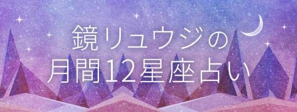 鏡リュウジの月間12星座占い