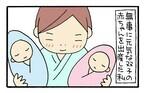 パパを赤ちゃんに取られたくない!産後情緒不安だった私にパパが言ってくれたこと