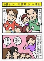 世代間ギャップ!?赤ちゃんに「お刺身」を食べさせるのはやめて!