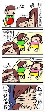 交互に寝かしつけしてると、永遠に眠れない!双子ママはいつ休めばいいの?