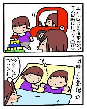 交互に寝かしつけしてると、永遠に眠れない!双子ママはいつ休めばいいの?の画像