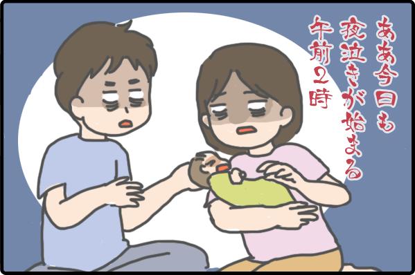 子育てサロンじゃなく「夜泣きサロン」!?子育てのピンチを救う #妄想子育てサービス夜泣き編の画像