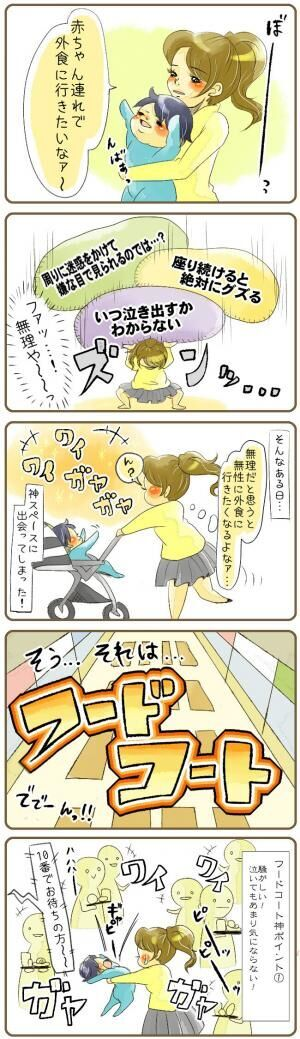 赤ちゃん連れの外食に、フードコートは「神スペース」だった…!の画像