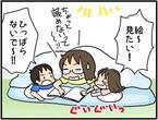 寝る前の「絵本」…ではなく、我が家ではこんな寝かしつけ方法が効果ありです。