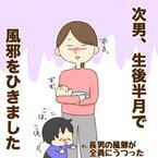 「私の母乳には免疫がない!?」実母がかけてくれた言葉で、前向きになれました。