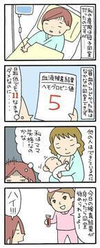 産後に母子同室になれず、焦る私が助産師さんに言われたこと