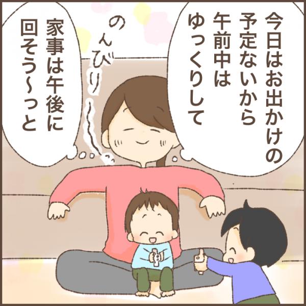 マイペースな私。産後の「家事・育児」はテキパキできるか不安…!?の画像