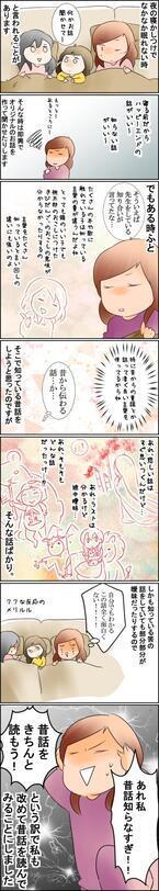 金太郎にかぐや姫…寝かしつけ時の昔話が、疲れ切ったママ達をさらに苦しめる!?
