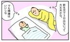 「背中漏れバンザーイ‼︎」赤ちゃんのウンチ漏れが嬉しいわけ
