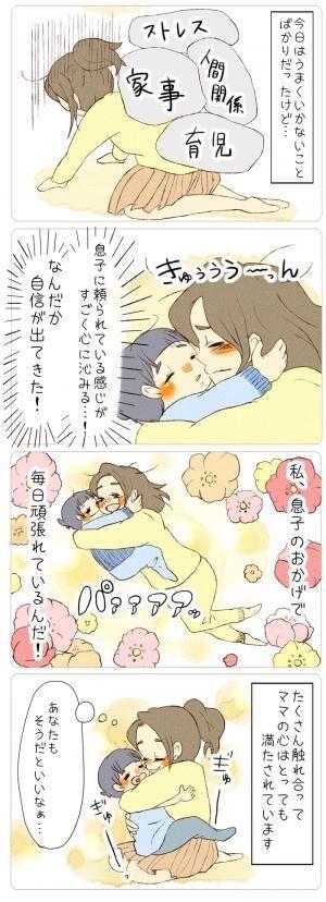 息子を「抱きしめること」で、私が得られているものの画像