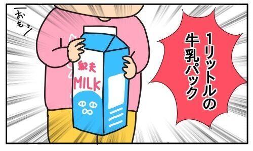 娘の「牛乳愛」がハンパないッwwwの画像