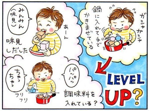 子どもの「後追い」で料理ができない…ある方法で、一石五鳥の効果が!の画像