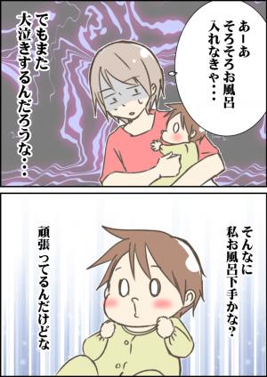 エブリデイお風呂ギャン泣き…!!母 VS 息子の意外な結末とは…の画像