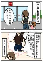 こんな罠があるなんて…(涙)お洒落ママを目指して買い物へ出かけたら…