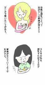 「授乳」って、もっと幸せなものだと思ってた…/漫画連載 第5話
