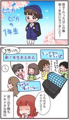 小学1年生、まさかの「忘れ物」は…!?息子のおとぼけ事件簿(笑)