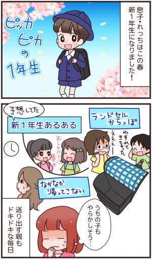 小学1年生、まさかの「忘れ物」は…!?息子のおとぼけ事件簿(笑)の画像