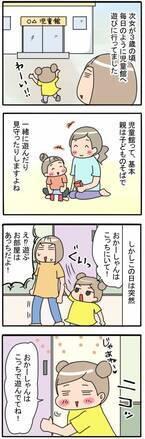 喜んでいいのか、悪いのか…3歳娘の成長が母を苦しめています(笑)