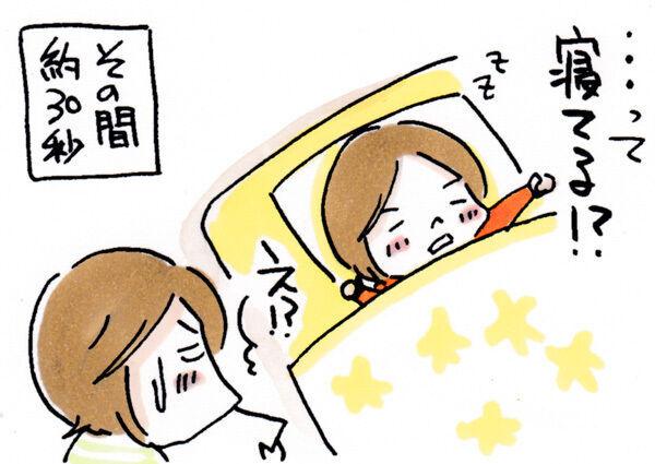 昔から寝つきが早い娘。数年ぶりに一緒に寝てみると…!?の画像