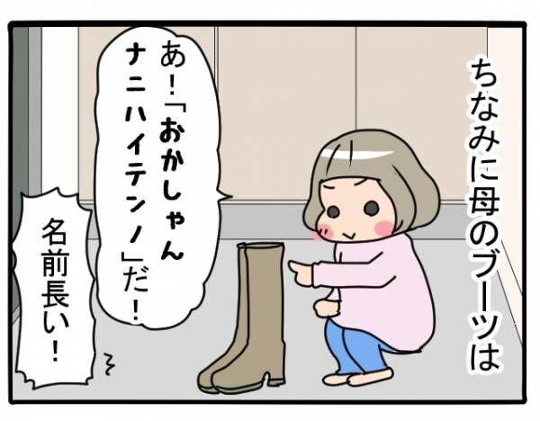 ブーツ姿の娘に「可愛い〜!」を連発しすぎた結果、こうなってしまった(笑)の画像