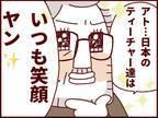 ちょっとだけ納得!?ベルギーイクメンが思う「日本の先生が笑顔な理由」