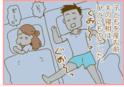 寝相悪すぎなパパが、子どもと一緒に寝るために考えついた方法とは…?