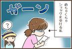 """衝撃!子どもの頭から発見された""""アレ""""の退治で変わったワタシの常識"""