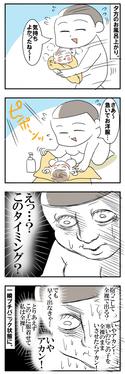 """「なぜこのタイミング…?!」お風呂上がりの""""出来事""""にプチパニック!"""