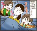 遊びたい次男 VS 寝たふり技の母…「寝かしつけ勝負」はいかに!?