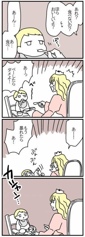 姫、もう限界 / ママはねむり姫 第4話の画像