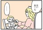 姫、もう限界 / ママはねむり姫 第4話