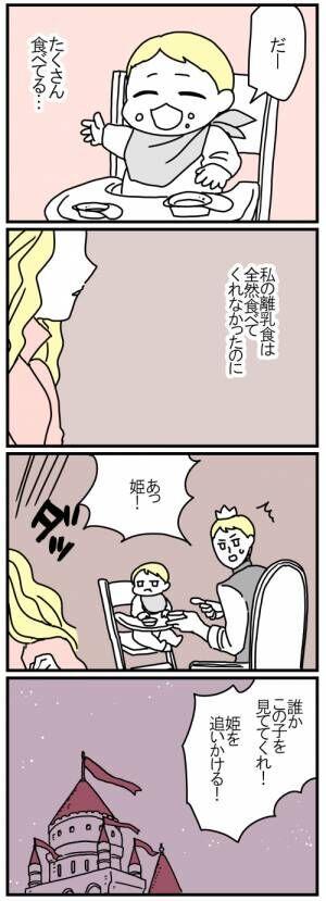 姫の呪いが解ける時 / ママはねむり姫 第5話の画像