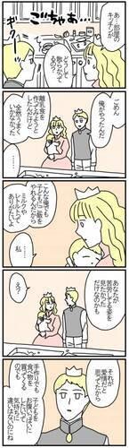 王子が気づかせてくれたこと / ママはねむり姫 第6話