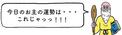 2月13日(火)【 神々の子育て占い 】