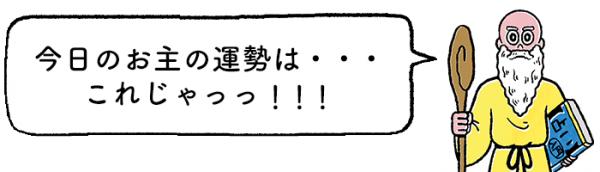 2月20日(火)【 神々の子育て占い 】の画像